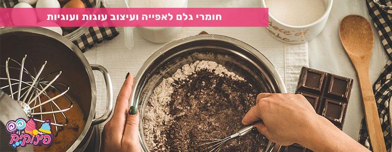 """אפיית עוגה עם כיתוב """"חומרי גלם לאפייה ועיצוב עוגות ועוגיות"""""""