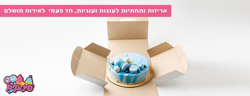 """עוגה בתוך אריזת קרטון עם הכיתוב: """"אריזות ותחתיות לעוגות ועוגיות, חד פעמי לאירוח מושלם"""""""