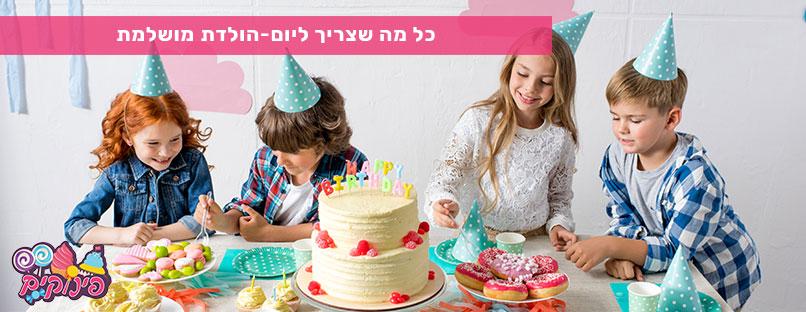 """ילדים ביום הולדת מקושט עם הכיתוב: """"כל מה שצריך ליום-הולדת מושלמת"""""""